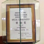 Special Commendation Award 2002